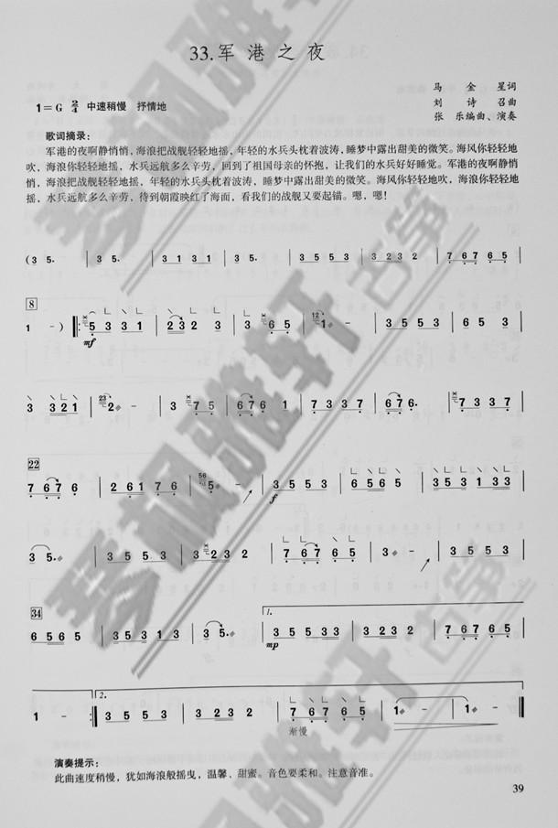 军港之夜-古筝曲谱-古筝谱子-古筝曲简谱-琴枫雅轩