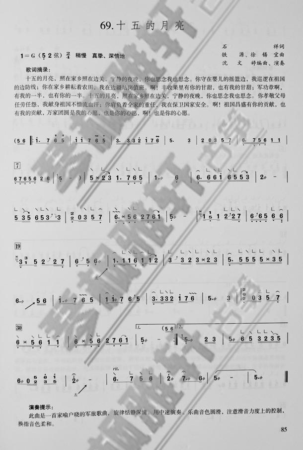 十五的月亮-古筝曲谱-古筝谱子-古筝曲简谱-琴枫雅轩