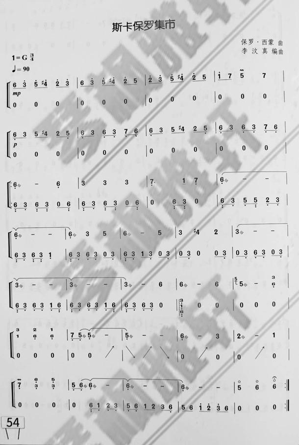 斯卡保罗集市-古筝曲谱-古筝谱子-古筝曲简谱-琴枫雅轩