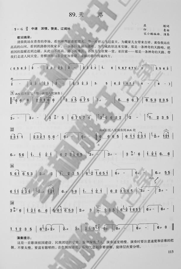 天路-古筝曲谱-古筝谱子-古筝曲简谱-琴枫雅轩